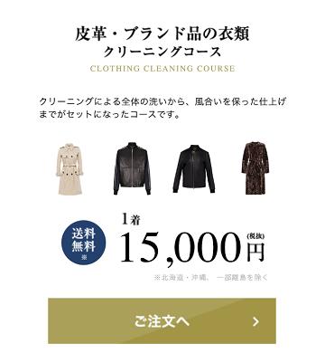 皮革 ブランド品の衣類
