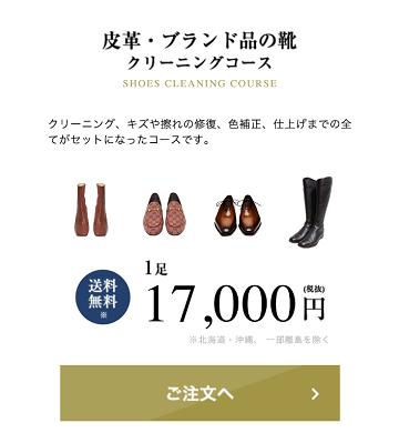 皮革 ブランド品の靴