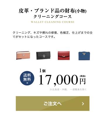 皮革 ブランド品の財布