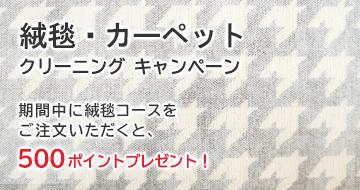 絨毯・カーペットクリーニングキャンペーン