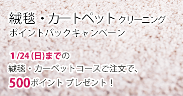 絨毯・カーペットクリーニングポイントバックキャンペーン