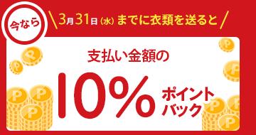 衣類10%ポイントバックキャンペーン