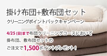 掛布団+敷布団セットポイントバックキャンペーン