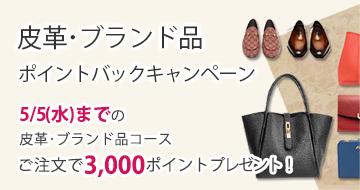 皮革・ブランド品ポイントバックキャンペーン