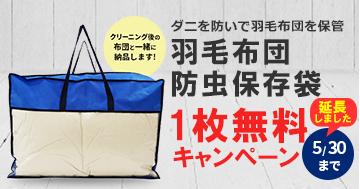 羽毛布団防虫保存袋1枚無料キャンペーン