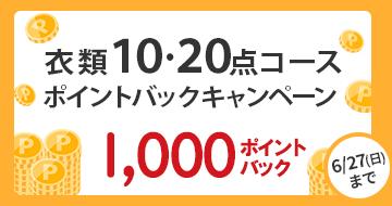 10点・20点ポイントバックキャンペーン