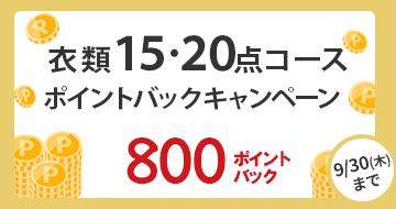 衣類15・20点コースポイントバックキャンペーン