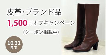 皮革・ブランド品クリーニング1,500円オフキャンペーン