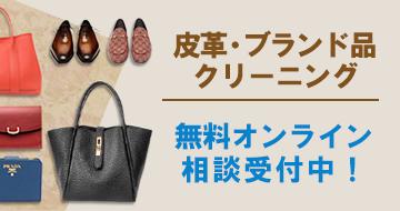 皮革・ブランド品クリーニング 無料オンライン相談受付中