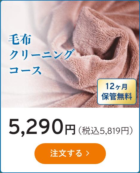 毛布クリーニングコース