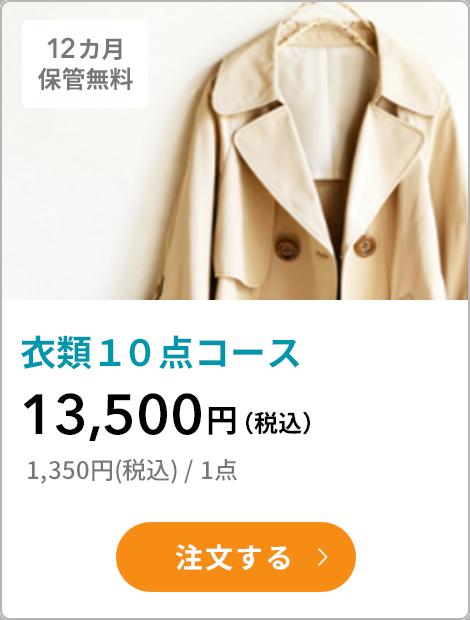 衣類10点コース<人気No.1>11,700円(税抜)1点あたり1,170円(税抜) 注文する