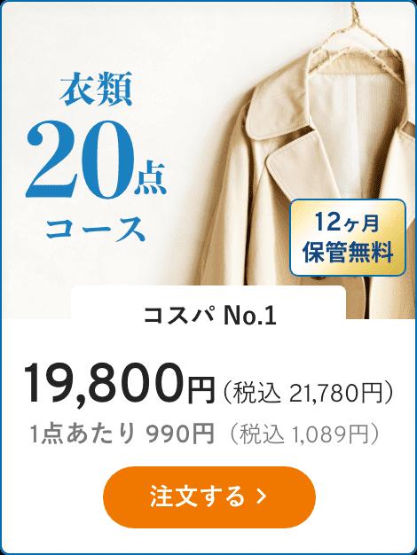 衣類20点コース<コスパNo.1>19,800円(税抜)1点あたり990円(税抜) 注文する