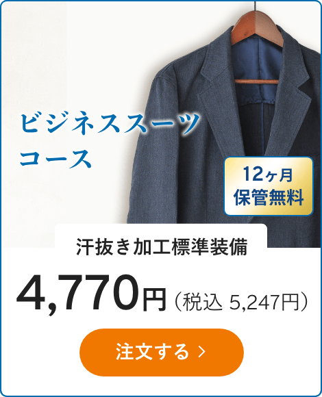 ビジネスコース4,770円(税抜) 注文する