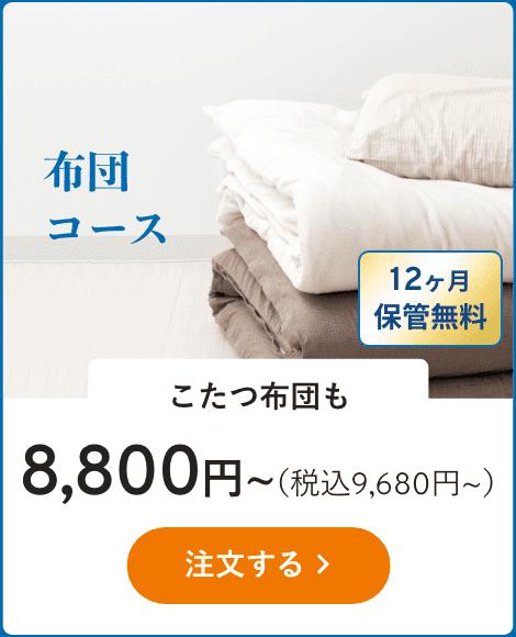 布団コース8,800円(税抜) 注文する