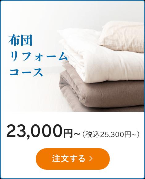 布団リフォームコース23,000円(税抜) 注文する