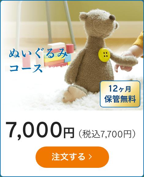 ぬいぐるみコース6,000円(税抜) 注文する