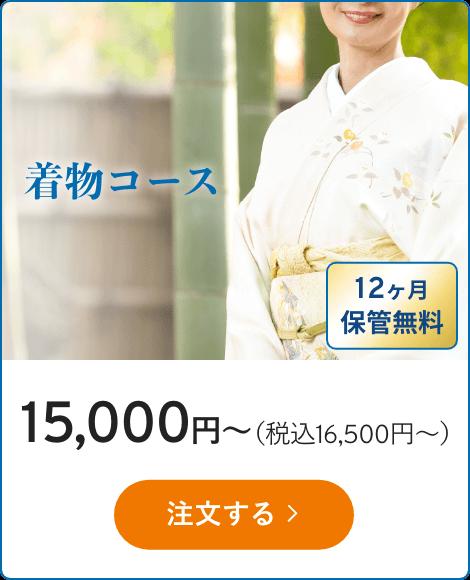 着物コース9,999円~(税抜) 注文する