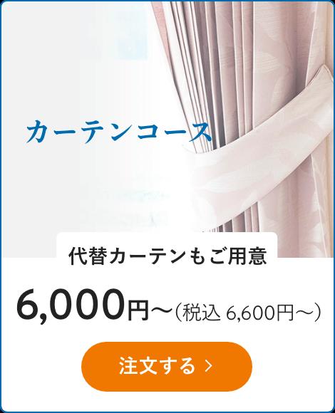 カーテンコース5,500円(税抜) 注文する