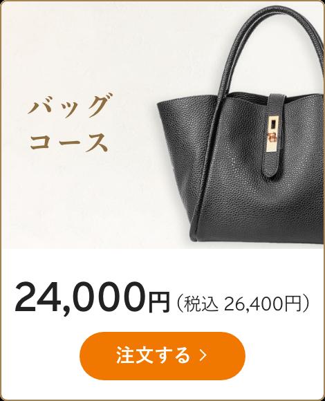 バッグコース24,000円(税抜) 注文する
