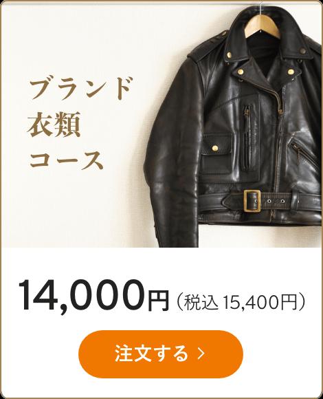 皮革衣類コース14,000円(税抜) 注文する