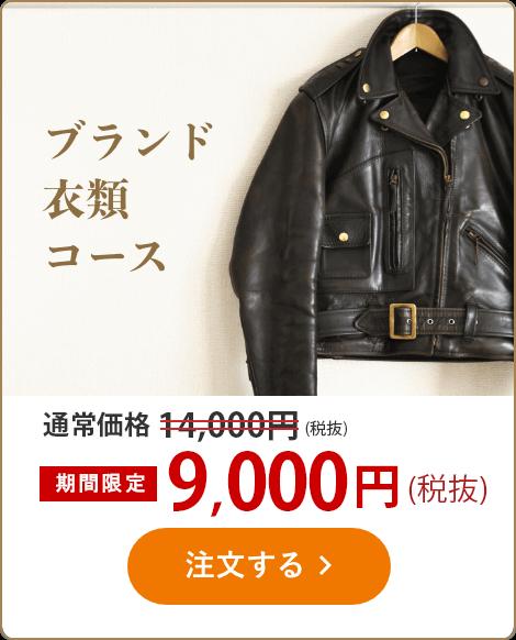 ブランド衣類コース9,000円(税抜) 注文する