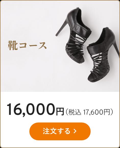 靴コース16,000円(税抜) 注文する