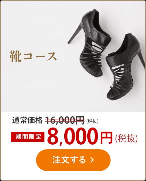 靴コース8,000円(税抜) 注文する