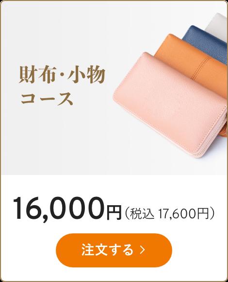 財布・小物コース