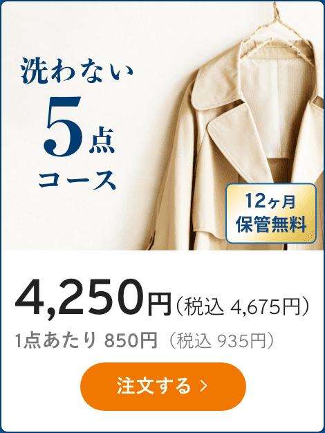 洗わない5点コース4,250円(税抜)1点あたり850円(税抜) 注文する