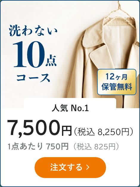 洗わない10点コース<人気No.1>7,500円(税抜)1点あたり750円(税抜) 注文する