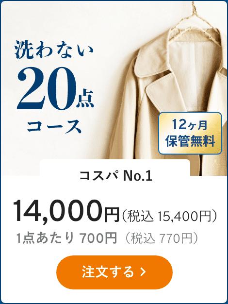 洗わない20点コース<コスパNo.1>14,000円(税抜)1点あたり700円(税抜) 注文する