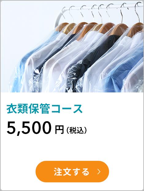 衣類保管コース4,500円(税抜) 注文する