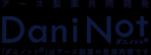 アース製薬共同開発 DaniNot ダニノット(R)