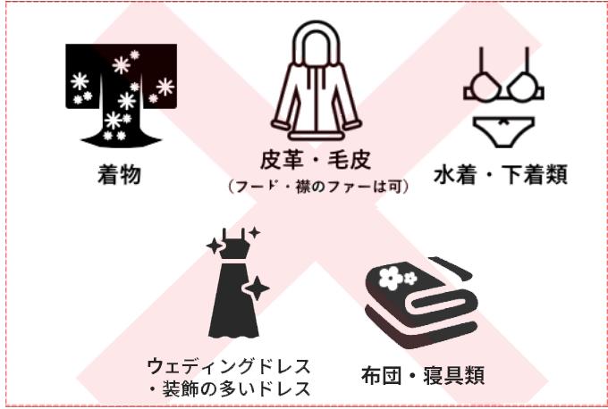 着物/皮革・毛皮(フード・襟のファーは可)/水着・下着類/布団・寝具類/ドライクリーニングも水洗いも両方とも、できないもの