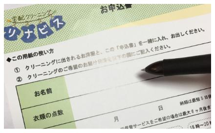 ①お申込書の記入