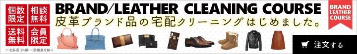 皮革・ブランド品の鞄・バック・財布・小物・靴・革ジャン・毛皮などの特殊クリーニング
