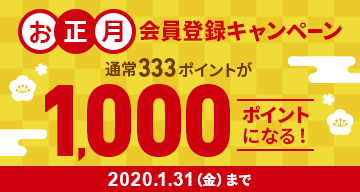 お正月会員登録キャンペーン 登録時の特典が1,000ポイントに!