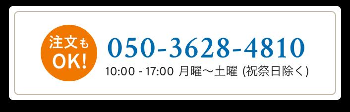 注文もOK! 050-3628-4810, 10:00〜17:00 月曜〜土曜(祝祭日除く)