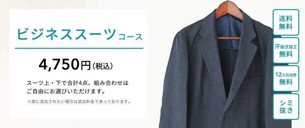 ビジネスコース 4,770円(税抜)※ご注文はスーツ上下ともに3点以上からです。<送料無料><汗抜き加工無料><12ヶ月保管無料><シミ抜き>