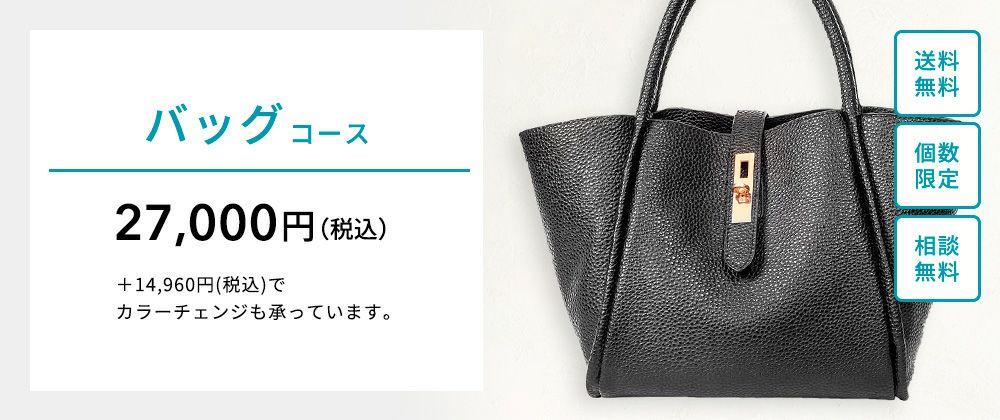 皮革・ブランド品のバック(鞄)クリーニングコース