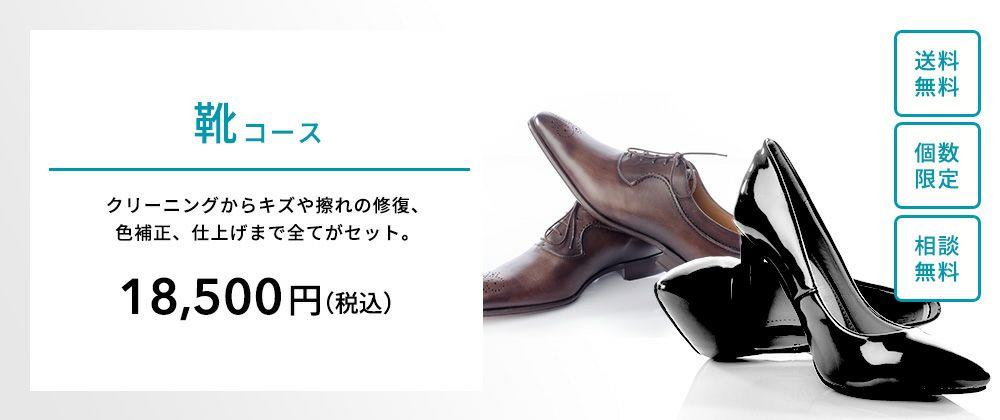 皮革・ブランド品の靴クリーニングコース