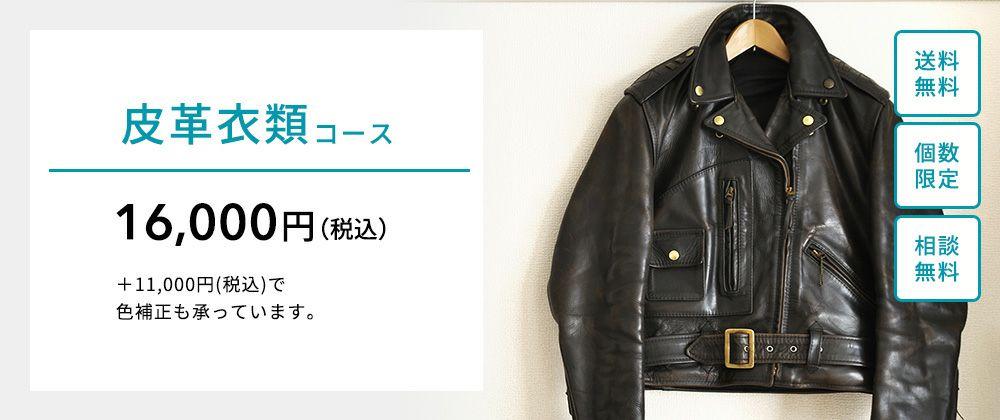 皮革・ブランド品の(特殊)衣類クリーニングコース