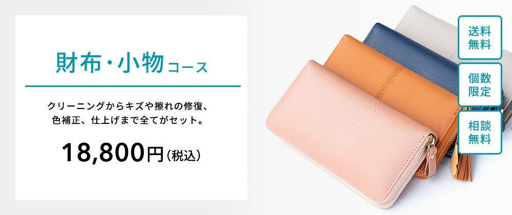 皮革・ブランド品の財布・小物クリーニングコース