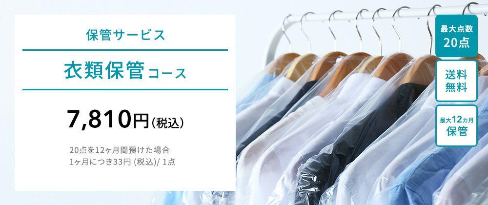 クリーニング 保管サービス 衣類保管コース 4,500円