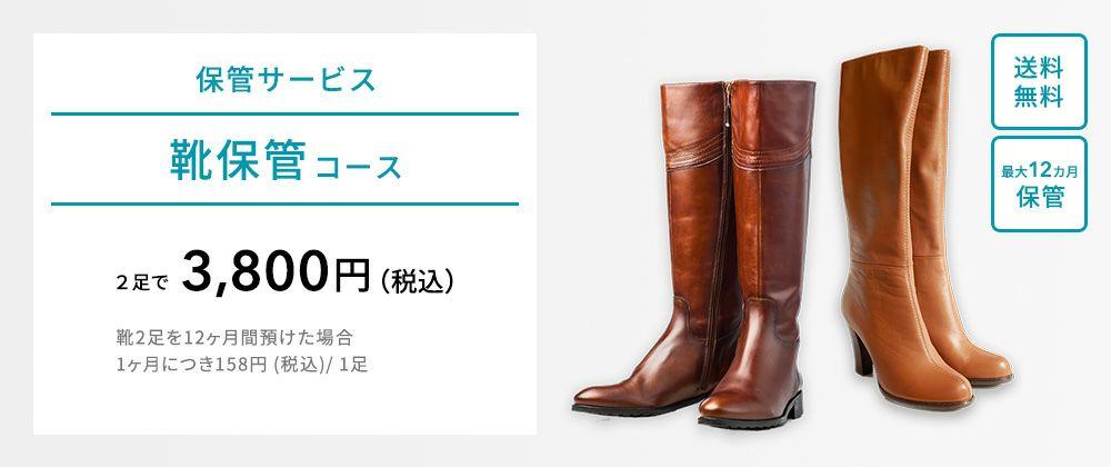 靴保管コース